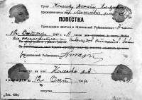 Повестка Д.А. Колесову
